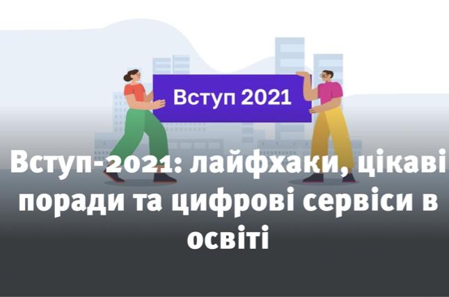 Read more about the article Вступ-2021: лайфхаки, цікаві поради та цифрові сервіси в освіті